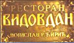 Restoran Etno Kuhinje Vidovdan Beograd Karaburma